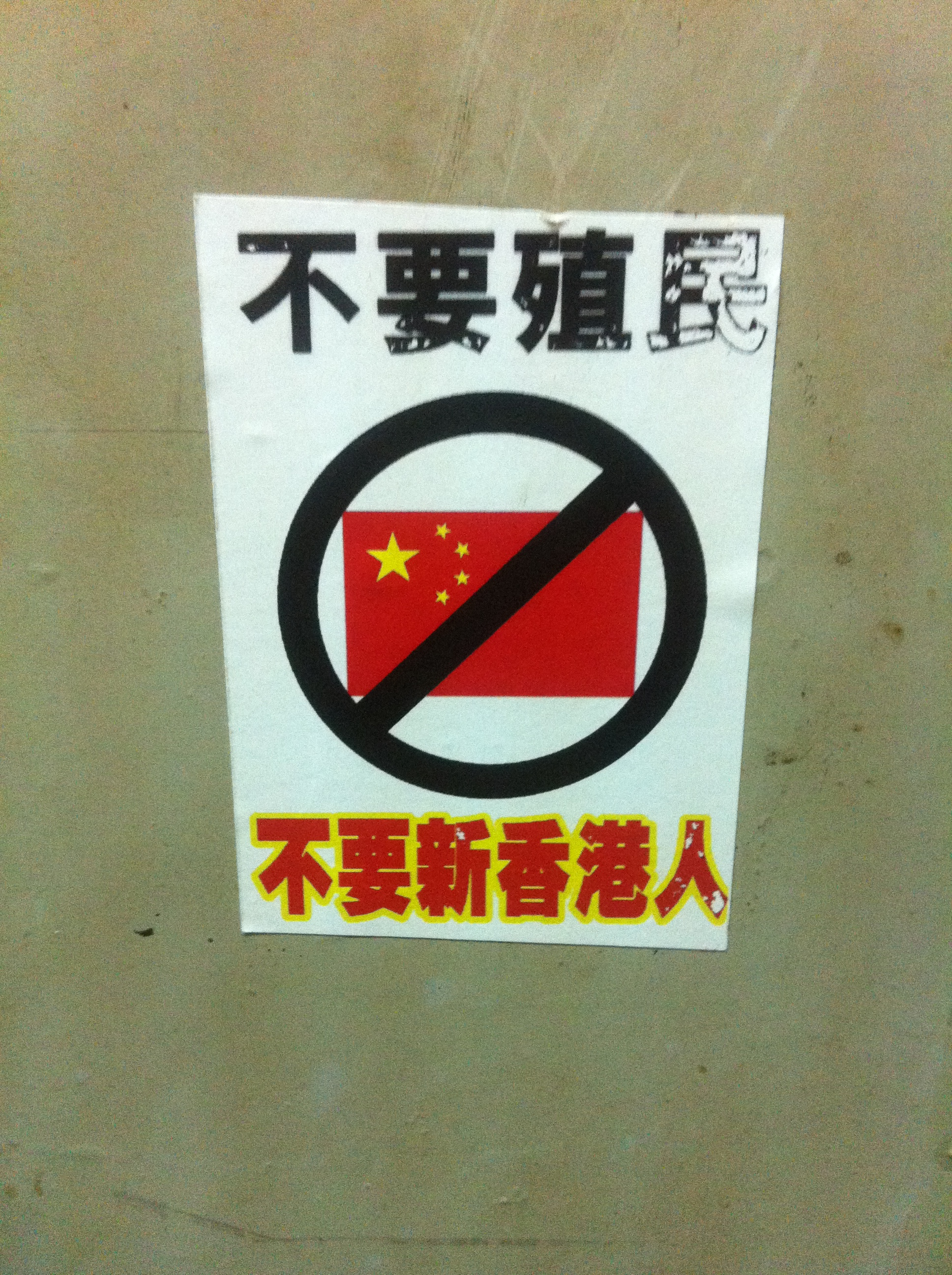 "A flyer in the umbrella movement protesting ""Colonialism"" and ""New Hong Kong People"" -- i.e., mainlanders."