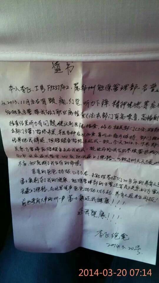 20140320郑州跳楼图3_0