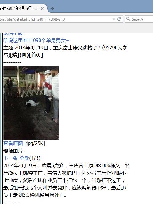 20140418重庆跳楼网信息_0
