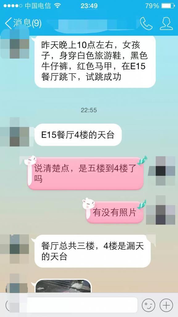 20141106郑州跳楼qq_0