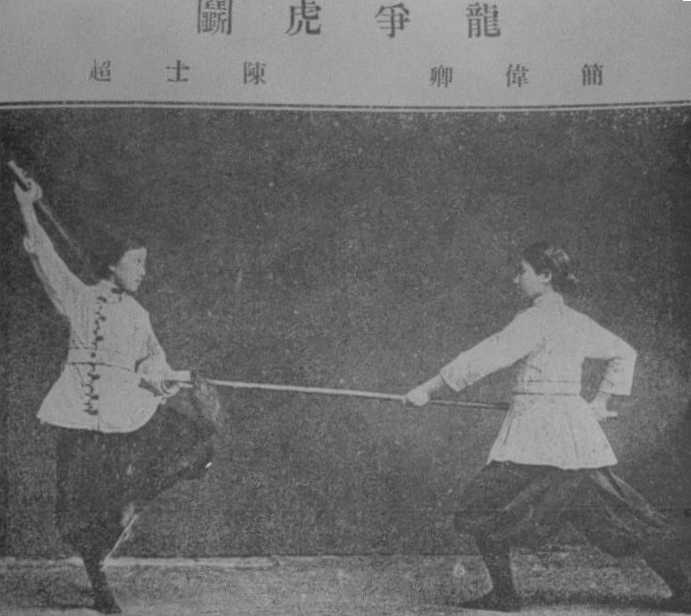 Female Jingwu instructors posing with weapons. SOURCE: Kennedy and Guo 2010